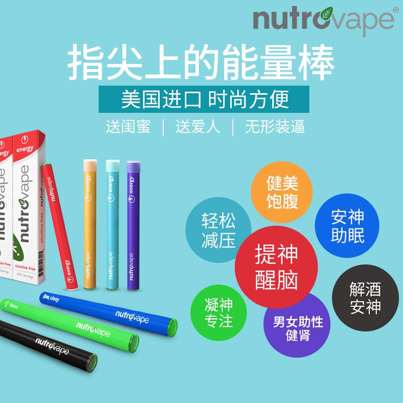 美国原装进口Nutrovape电子烟棒褪黑素能量棒可吸入式烟棒 提神