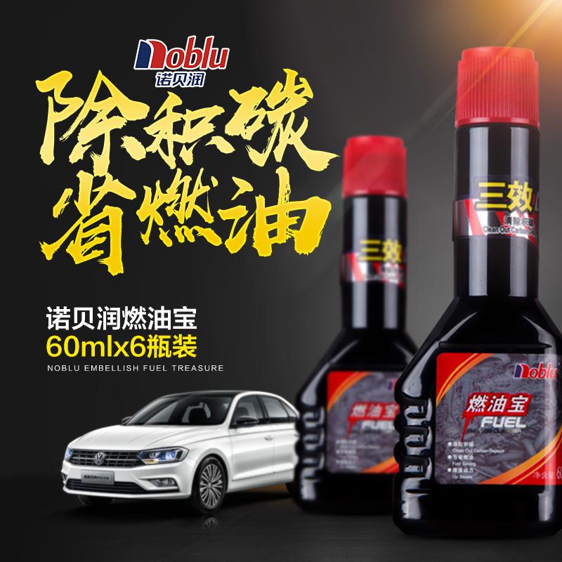 诺贝润 燃油宝汽油添加剂正品 燃油添加剂省油宝 燃油宝除积碳