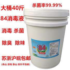 84消毒液 家用 大桶装20公斤杀菌漂白免邮消毒剂40斤白色衣物去黄
