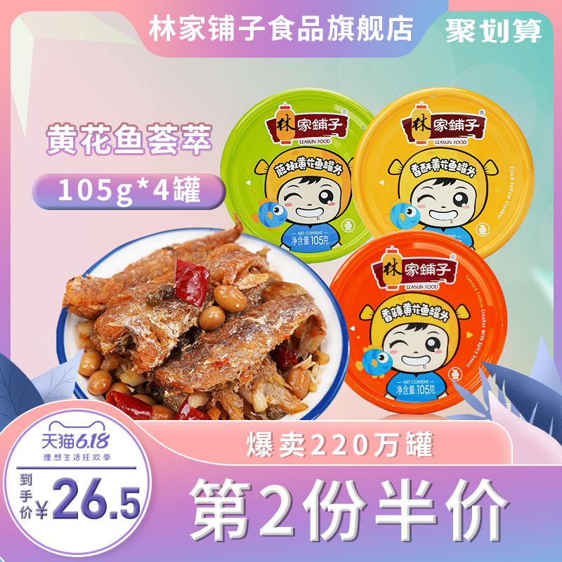 点击查看商品:林家铺子黄花鱼罐头即食下饭菜熟食豆豉鱼肉罐装小黄鱼海鲜食品