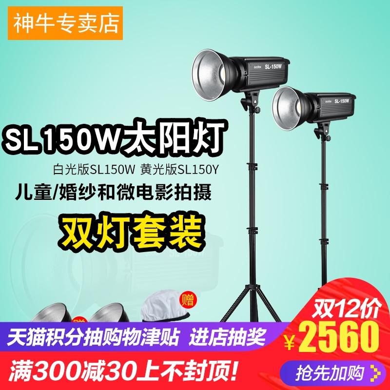 神牛SL150W常亮灯套装LED太阳灯补光灯儿童影室专用主播LED灯