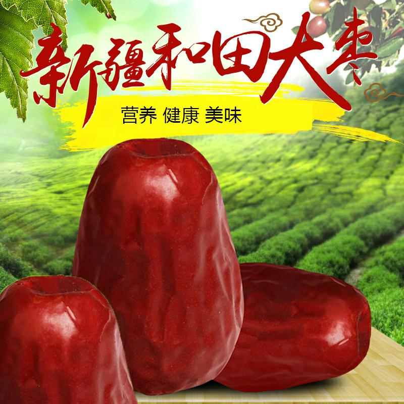 新疆和田大枣肉红枣孕妇煲汤新疆特产1000g包邮