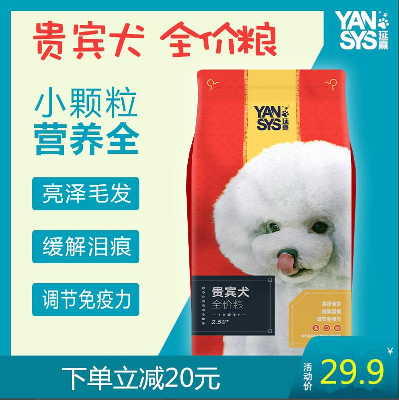 延熹贵宾泰迪狗粮幼成犬中小型犬专用美毛去泪痕通用型天然5斤装