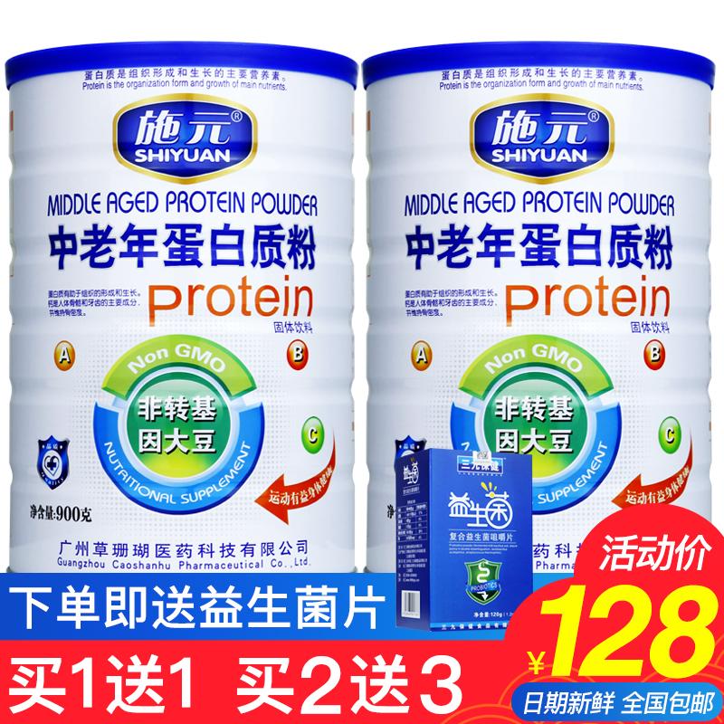 施元中老年蛋白质粉无糖免疫力老人钙增强乳清蛋白饮品营养粉补品