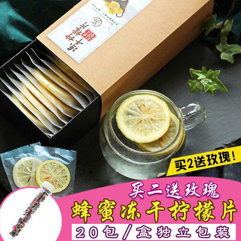 蜂蜜冻干柠檬片泡茶即食美白花茶叶新鲜冻干柠檬片泡水果茶花草茶