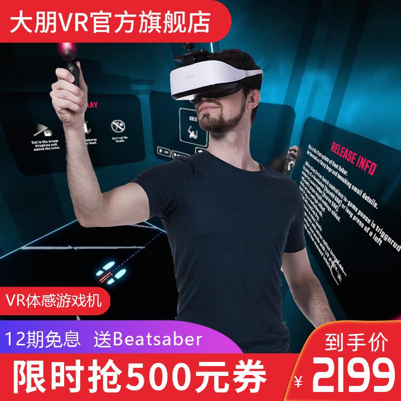 [千款SteamVR+VIVEPORT游戏]大朋VR E3B体感游戏机 家用VR眼镜 节奏光剑巨幕影院垃圾分类vr电影 虚拟现实