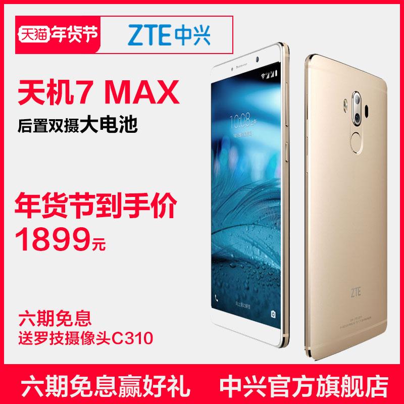 6英寸双摄4+64G|ZTE/中兴 C2017 AXON天机7MAX全网通4G智能手机
