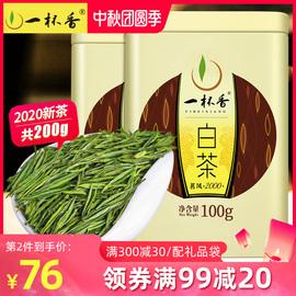 明前白茶一杯香安吉茶叶2020新茶200克礼盒绿茶浓香春茶散装