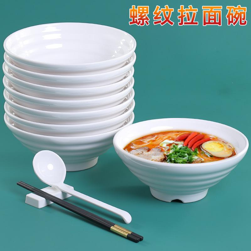 白色密胺拉面碗仿瓷餐具塑料大碗汤碗面碗麻辣烫专用牛肉面碗商用