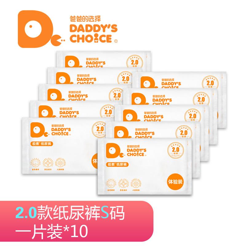 【限购一件】爸爸的选择 2.0轻薄【纸尿裤】 S码10片 试用装