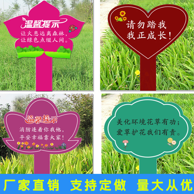 花草树木牌插地牌草地牌爱护标牌绿化标识牌草坪牌植物树牌手举牌