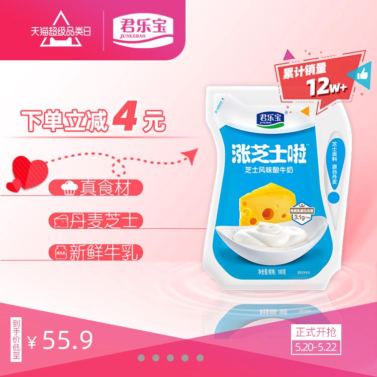 点击查看商品:【直营】涨芝士啦酸奶涨芝士酸奶君乐宝酸奶整箱180g*12袋早餐奶