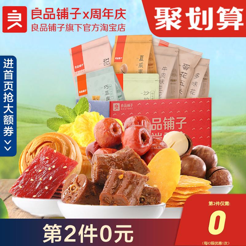 良品铺子零食大礼包网红坚果女生一箱吃的办公室小吃休闲食品整箱