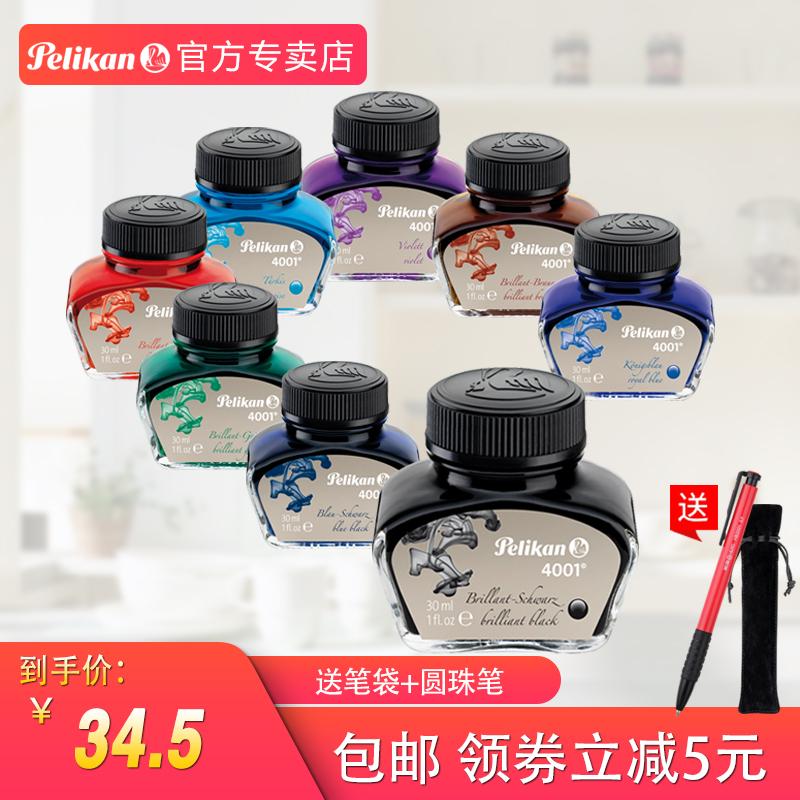 德国进口Pelikan百利金4001墨水非碳素不堵笔彩色墨水钢笔水30ml