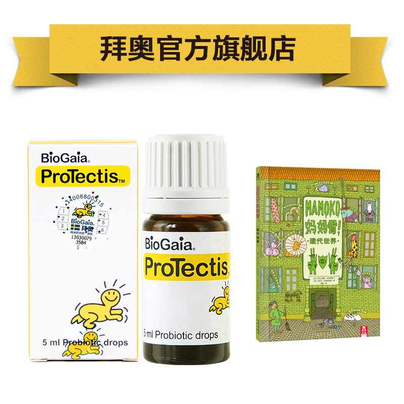 BioGaia/拜奥 婴幼儿益生菌罗伊氏乳杆菌绘本组合装