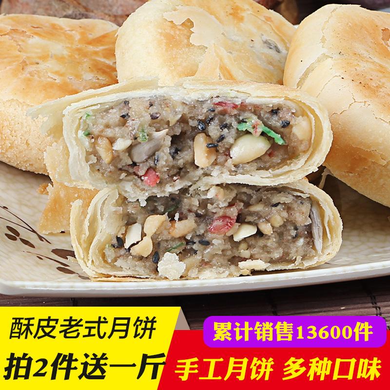 手工五仁酥皮月饼散装多口味传统苏式月饼山东大白皮老五仁月饼