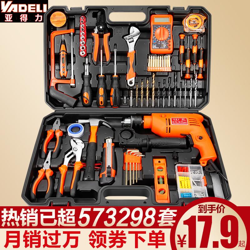 日常家用手工具套装大全万能多功能五金工具电工维修工具箱全套