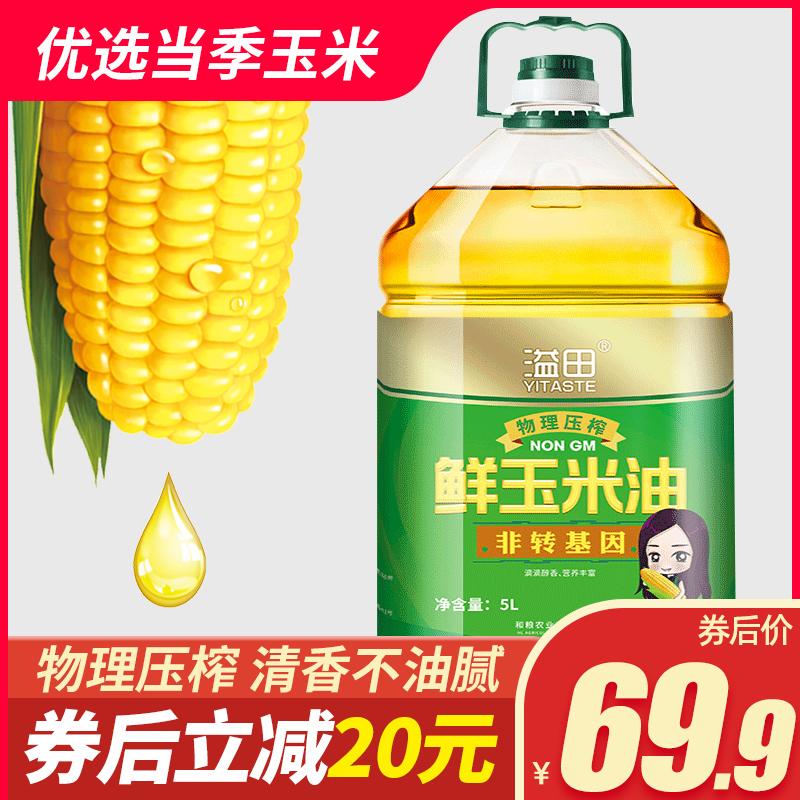 溢田鲜胚玉米油5L非转基因压榨玉米胚芽油植物油食用油烘焙