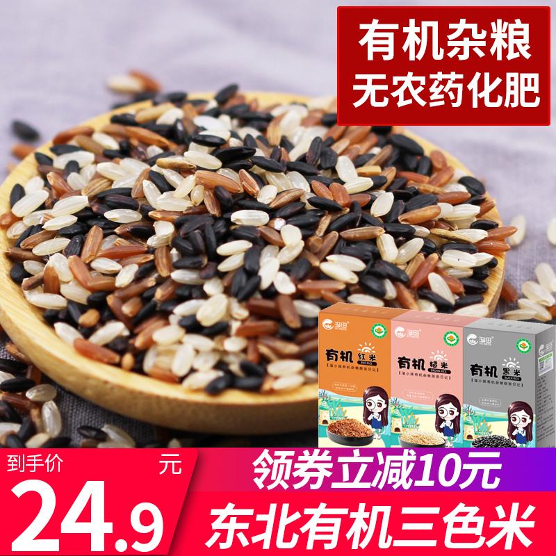 东北有机糙米三色米新米溢田五谷杂粮饭红�V米健身胚芽米粗粮饭