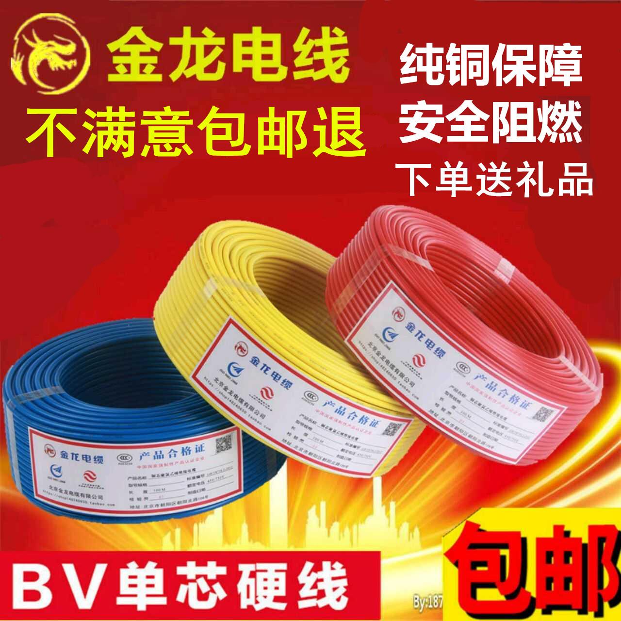 电线BV1.5 2.5 4 6平方国标纯铜芯单芯单股家装家用硬线铜线100米