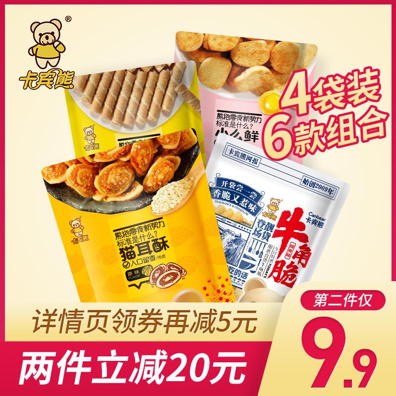 卡宾熊零食大礼包组合一整箱网红休闲膨化小吃吃货食品充饥夜宵