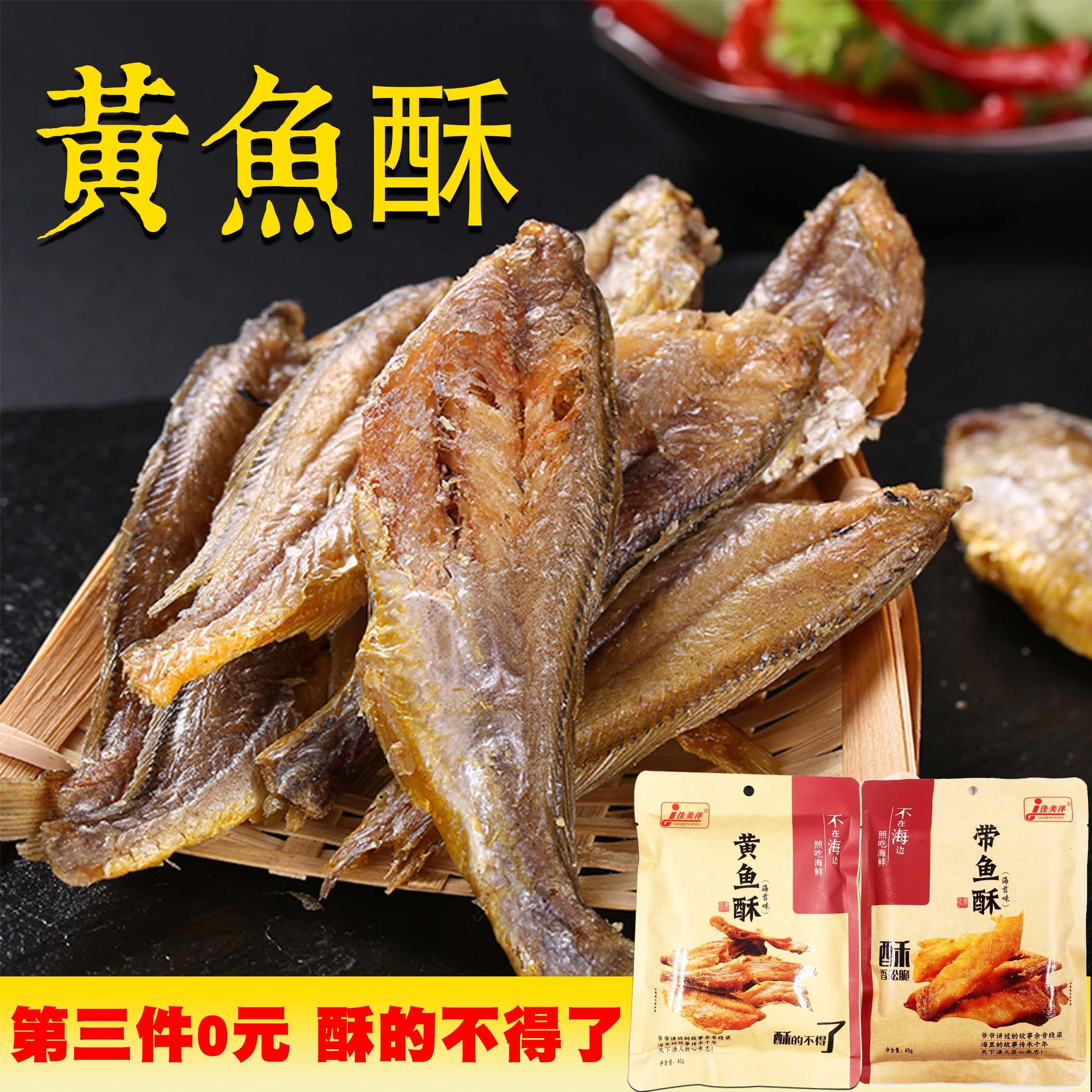 佳美洋青岛特产带鱼黄鱼酥香烤小鱼干酥炸小黄鱼即食零食星仔海鲜