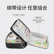 BUBM data line receiver, mobile power charger box, U disk, 3C digital accessories, hard disk charging treasure protection set, multi-function large capacity Travel Portable finishing bag, mobile phone digital bag.