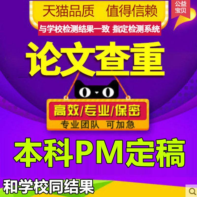 中国本科论文查重pmlc专科硕士博士大学生检测重复率软件适知网