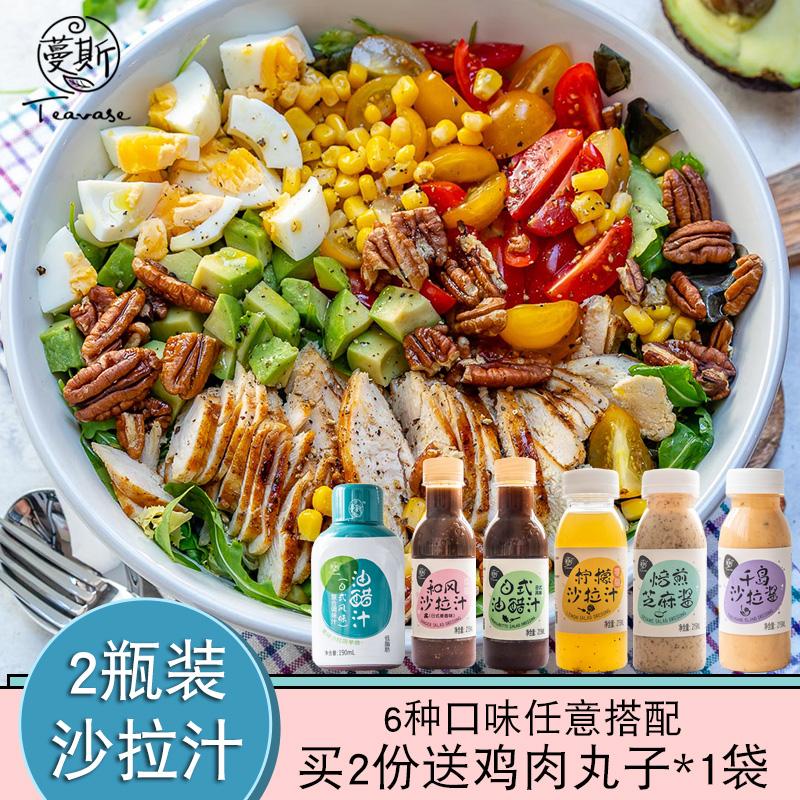 蔓斯油醋汁低脂和风口味沙拉汁0脂肪果蔬沙拉酱日式轻食餐2瓶装