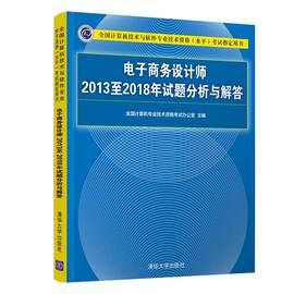 电子商务设计师2013至2018年试题分析与解答 电子商务设计师软考真题图书 全国计算机技术与软件专业技术资格水平考试指定用书籍
