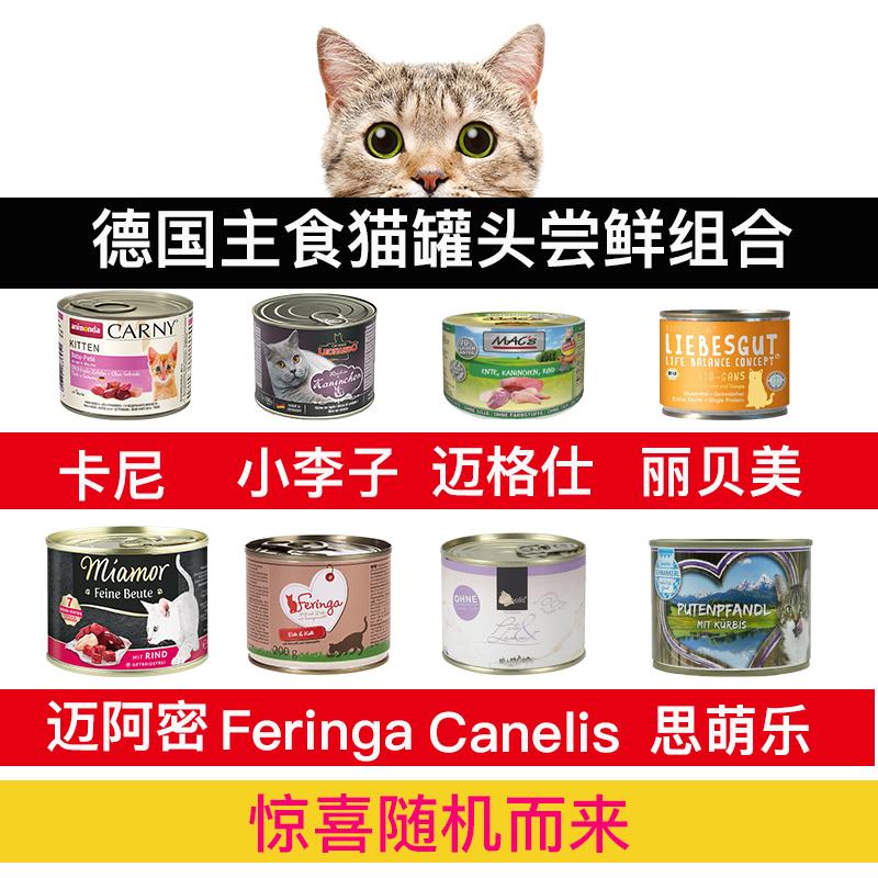 德国进口幼猫成猫主食猫罐头尝鲜装 卡尼小李子迈格仕迈阿密200克