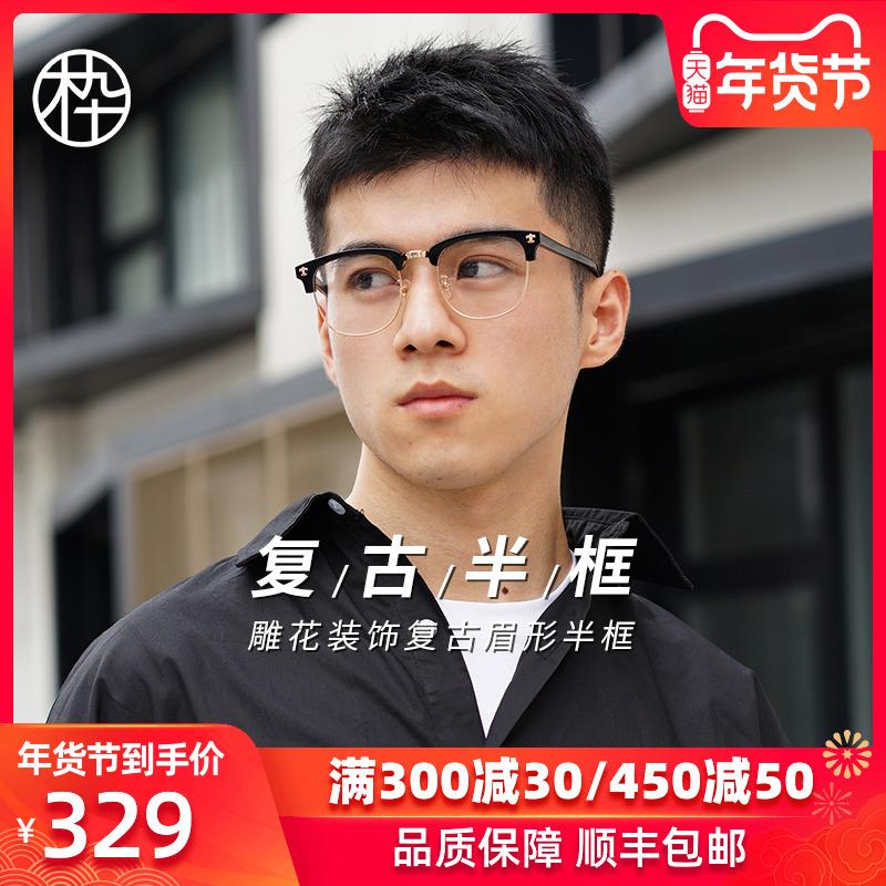 木九十镜框半框镜架男女JM1000072 半框可配近视镜片商务成熟眼镜
