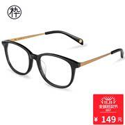 木九十近视镜架 JM1000002 瘦脸 男女同款 潮人板材金属眼镜
