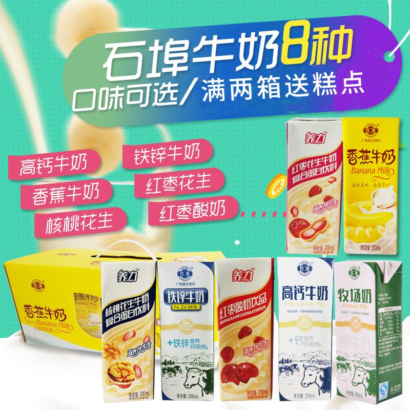 广西石埠牛奶石埠高钙牛奶核桃花生铁锌石埠高钙奶纯牛奶甜奶整箱