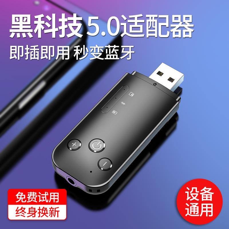 usb车载蓝牙5.0音频接收器转音箱aux功放无线电脑电视发射适配器