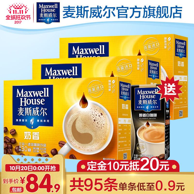 【预售】麦斯威尔咖啡奶香味三合一速溶咖啡粉 咖啡30条3盒
