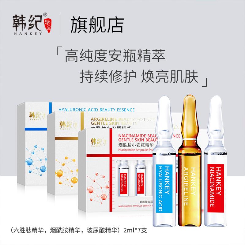 HANKEY/韩纪面部精华安瓶套装保湿紧致收缩分解补水修护原液正品