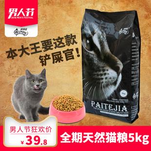 猫粮5kg10斤幼猫天然粮深海鱼肉主粮英短美短折耳成猫猫粮包邮