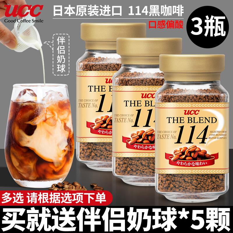 日本进口悠诗诗UCC114黑咖啡纯咖啡速溶冻干健身咖啡粉90g3瓶装