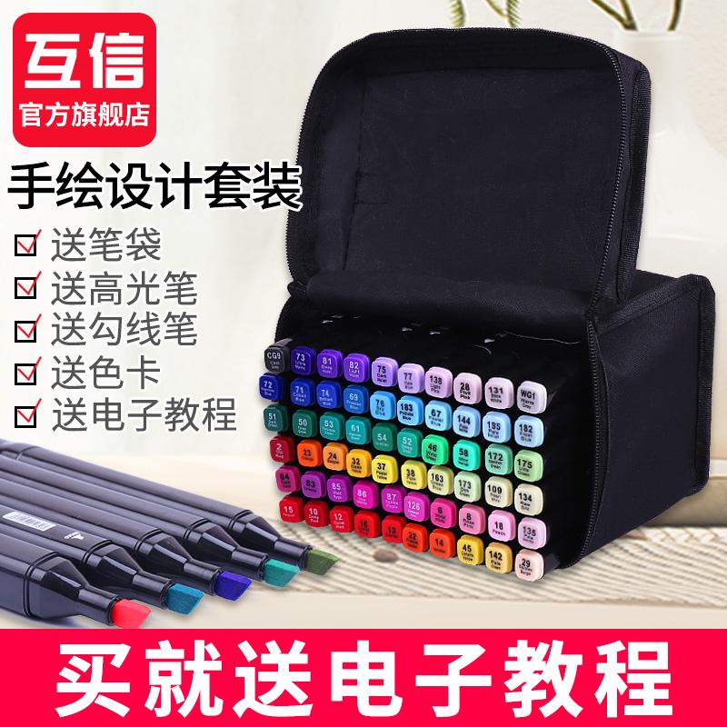 互信油性马克笔30 40 60 80色学生用套装touch手绘设计动漫专用彩色双头绘画套装全套168色彩笔