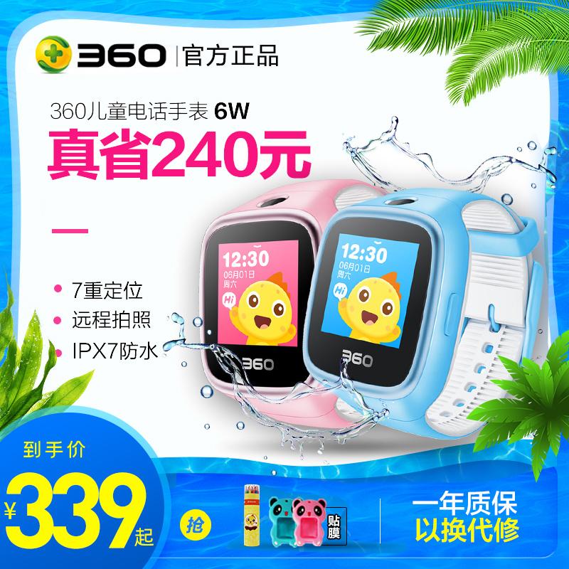 360儿童电话手表6W智能防水手表通话男女学生巴迪龙GPS定位电话手环手机