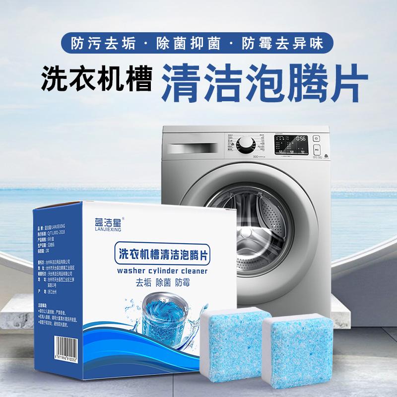 【今日下单发2盒仅需39元】2020升级版 洗衣机槽泡腾片杀菌消毒
