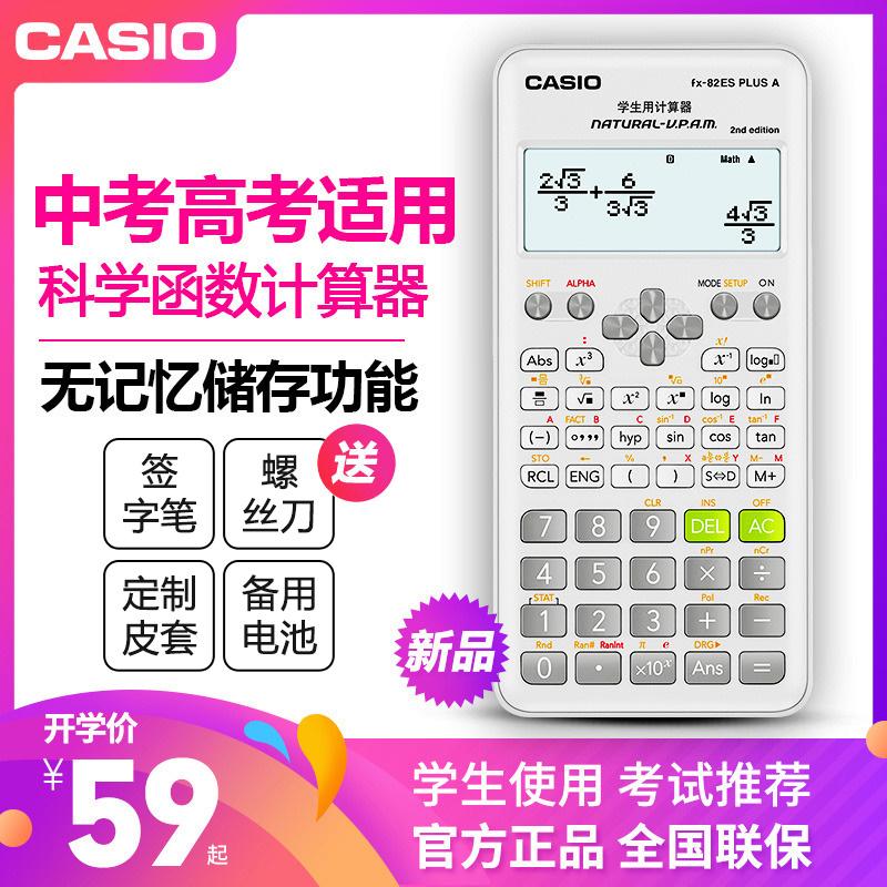 卡西欧FX-82ES PLUS A函数计算器考试大学生科学中考高考计算机会计CPA一二建职业考试财务办公学习计算器