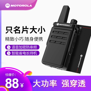 Motorola walkie-talkie mini high-power walkie-talkie outdoor handheld 1-50 km civilian hand-held hotel device