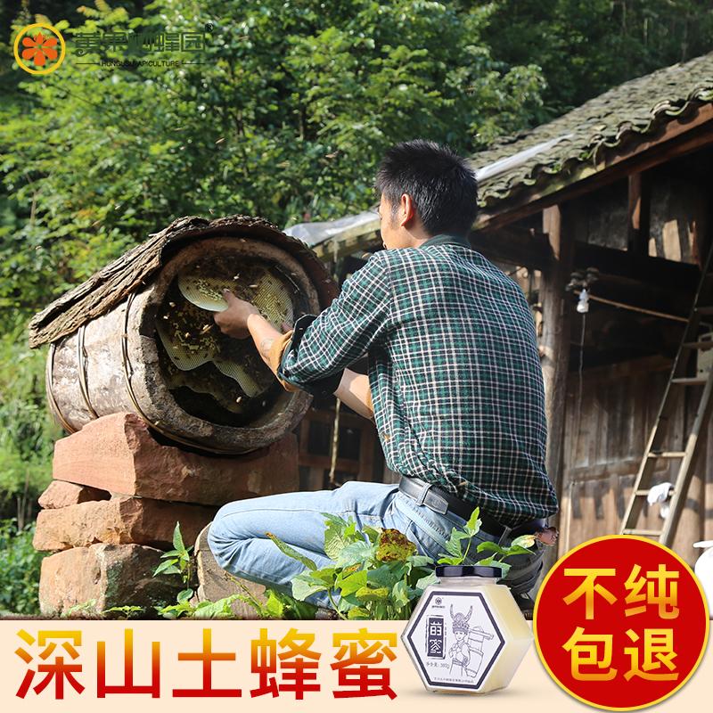 土蜂蜜纯正天然小瓶装纯正农家自产野生百花蜜贵州特产养蜂农蜂蜜