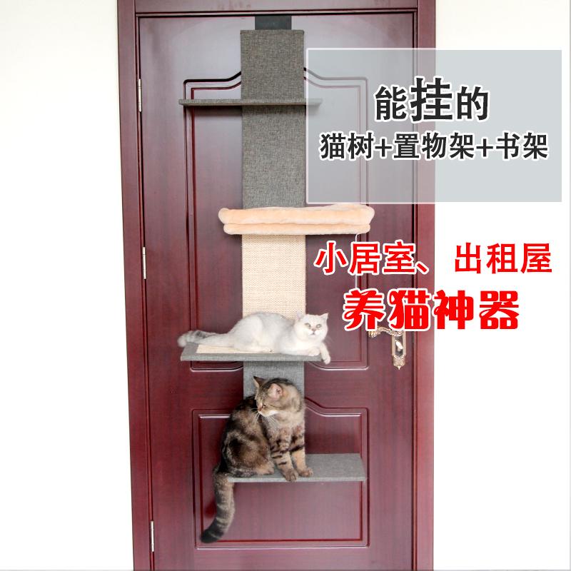 小型猫爬架墙挂式猫架子猫窝一体剑麻带窝猫树diy猫抓架租房养猫