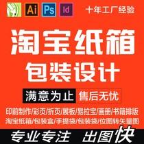 淘宝纸箱设计矢量图制作图片翻版印前制作平面设计海报展板主图