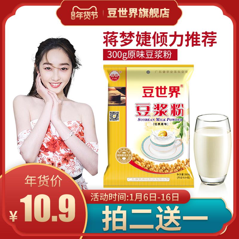 豆世界原味豆浆粉商用营养早餐速溶冲饮豆奶粉家用低甜30g*16小袋