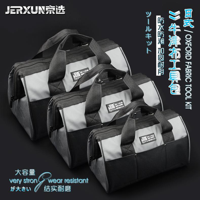 京选工具包多功能维修手提挎拎包大小号腰包帆布加厚电工工具包袋