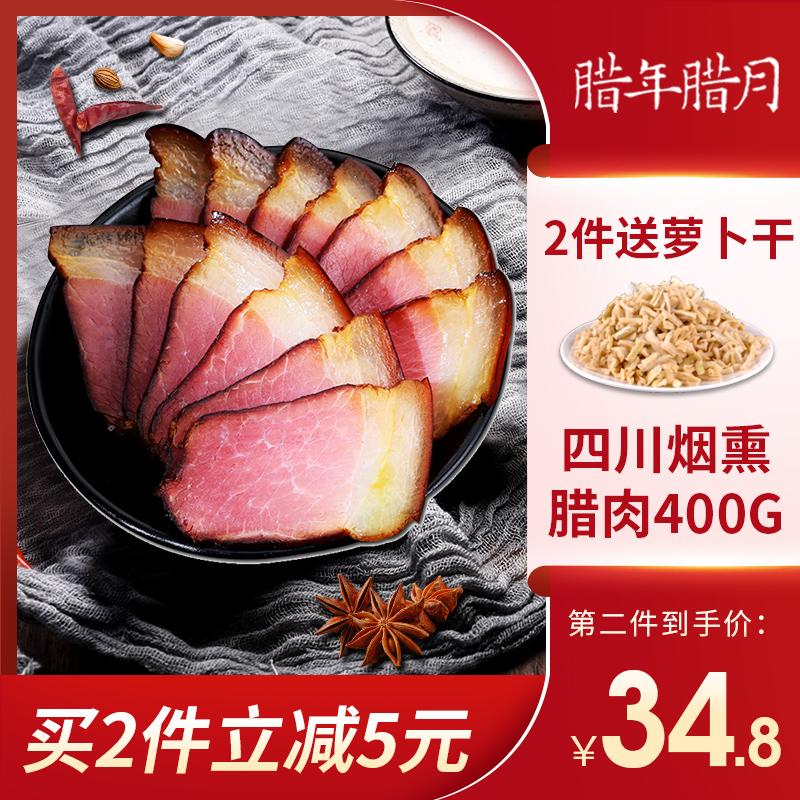 腊年腊月正宗四川腊肉农家自制烟熏肉四川特产老腊肉特色腊味腊肠